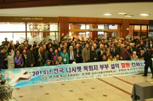 Pastors Conference in S. Korea